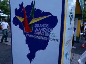 ブラジルフェスティバル,代々木公園,在日ブラジル商工会議所,ブラジルビール,ブラジルワイン,パルマロカ