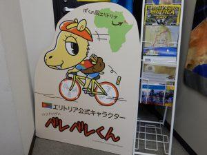 """駐日エストニア大使館のゆるキャラ""""ベレベレくん""""。キャラクターも自転車に乗っています。ゆるキャラの原案はなんと大使"""