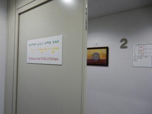 エチオピア,エチオピア大使館,モカエチオピアピアダンス,五反田,高輪台,マラウィ大使館