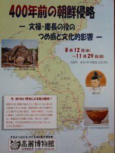 「400年前の朝鮮侵略」
