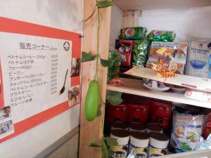 料理,ベトナム,パクチー,淵野辺,神奈川,ミルオン,ブンネム,サーテー,ビーフン,アオザイ,ベトナムコーヒー,はす茶