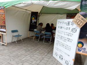 占星術。日本人よりスリランカの人の方が説得力がある?