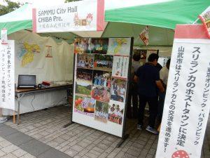 活動の写真展示や山武市の特産品を紹介